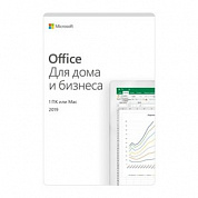 ПО Microsoft Office Home and Business 2019 Russian